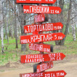 Waymark on Sinyavino Heights — Stock Photo