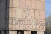 War memorial, St. Petersburg. — Stock Photo