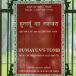 Sign Humayun's Tomb in Delhi  — Stock Photo #47923787