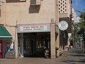 Israel. Drugstore in Tel Aviv — Stock Photo