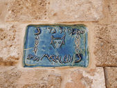 Israel, Yaffo. The index of the name of the street a happy Tauru — Stock Photo
