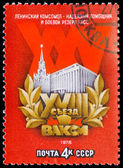 "Stamp printed in the USSR, devoted to the XXV Congress of the Komsomol organization, ""60 years of the Komsomol"" — Stock Photo"
