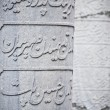 Ottoman Script — Stock Photo