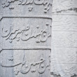 Ottoman Script — Photo