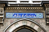Ottoman Sign — Stock Photo