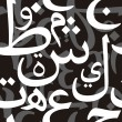 Vector de stock : Arabic Letters Seamless Pattern
