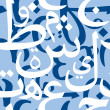 Stock Vector: Arabic Letters Seamless Pattern