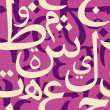 Stockvektor : Arabic Letters Seamless Pattern