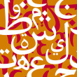 Arabic Letters Seamless Pattern — Vector de stock #14483945