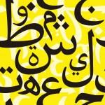 Arabische Buchstaben nahtlose Muster — Stockvektor