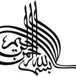 Arabic Calligraphy — Stock Vector