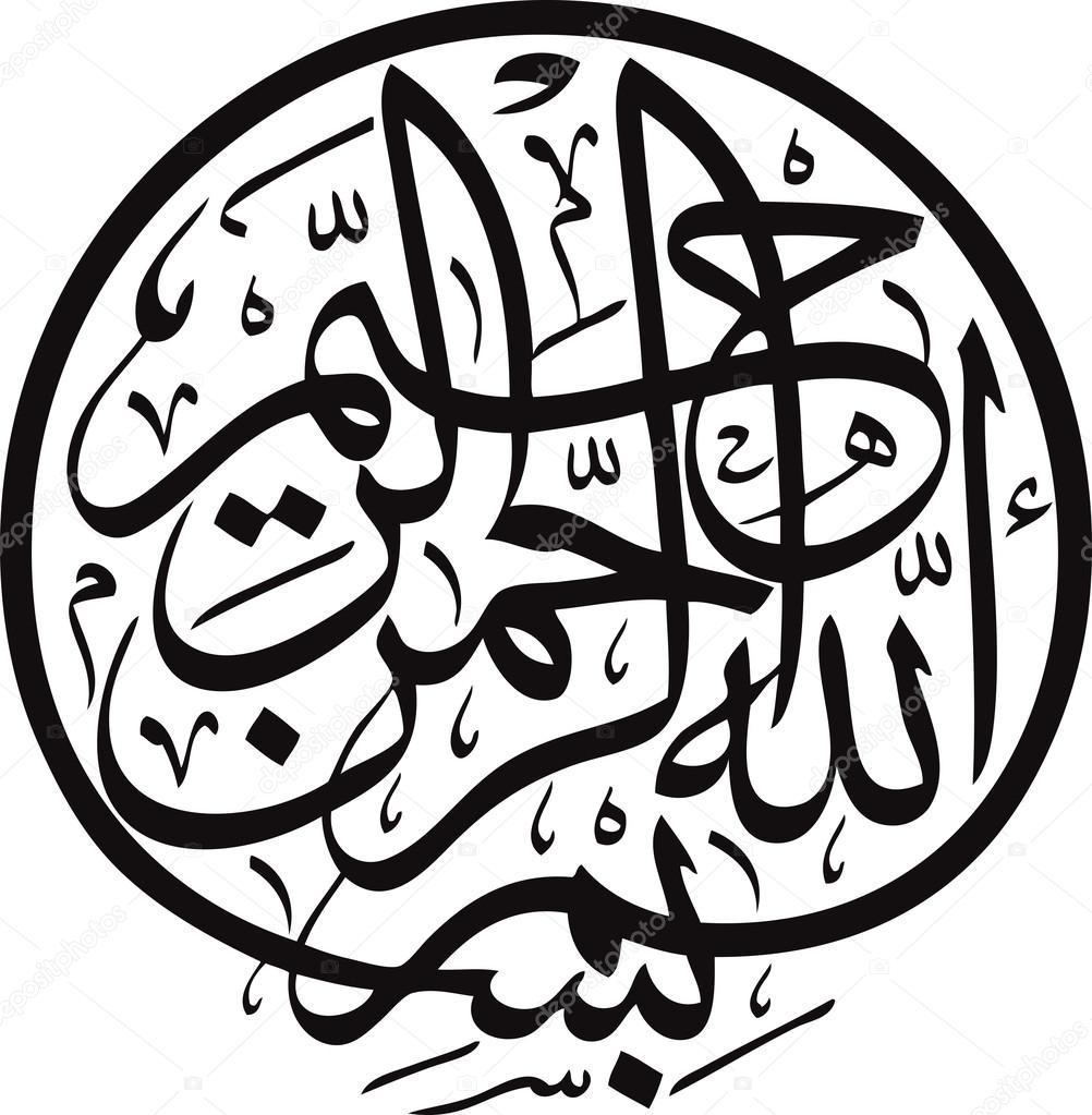 伊斯兰书法是黑白色的背景-翻译的