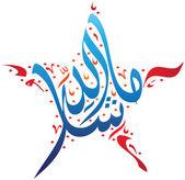 Calligrafia araba — Vettoriale Stock