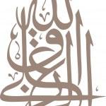 Постер, плакат: Al Rizqu Al Allah