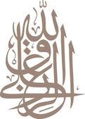 Al Rizqu Al Allah — Stock Vector