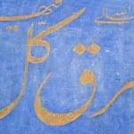 caligrafía árabe — Foto de Stock