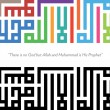 islamic phrase in kufic style — Stock Vector