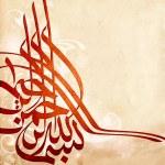 Islamic calligraphy background — Stock Photo #31172115