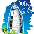 Dubai — Stock Vector #34334535