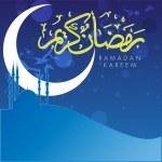Ramadan Kareem — Stock Vector #6180544