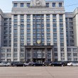 House of The State Duma of Russian Federation — Stock Photo