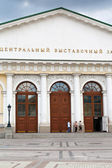 South facade of Manege on Manege Square in Moscow — Stock Photo