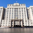 The State Duma of Russian Federation — Stock Photo