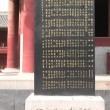 Chinese Stone Tablet — Stock Video #34319567