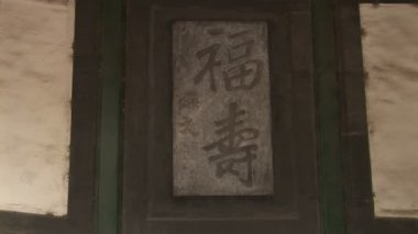 Chinese characters carved in stone on a door, White Cloud Temple, world's oldest Taoist temple, Beijing, China, zoom in