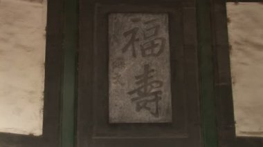 Chinese Characters Carved on Door — Stock Video