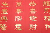 Chinese New Year Banner — 图库照片
