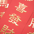 Chinese New Year Banner - Foto de Stock  