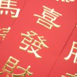 Chinese New Year Banner - Stockfoto