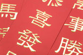 Chinese New Year Banner — Stock Photo