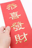 Chinese New Year Banner — Photo