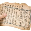 Stock Photo: Antique chinese prescription