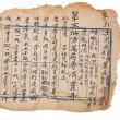 Antique chinese prescription — Stock Photo