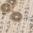 Antique chinese book page and coin — ストック写真