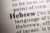 Hebrew — Stock Photo