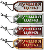 Set of Best Price Tag in Russian - 4 Items — Stock Photo