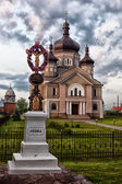 Church in the village Zapytov Lviv region — Foto Stock