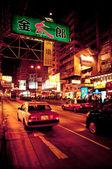 Night view of Nathan Road in Kowloon, Hong Kong — Stock Photo