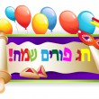 Purim celebrate decorative border with balloons and sweets — Stockvektor