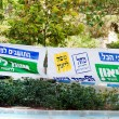 Street banner of Moshe Leon — Stock Photo