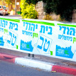 Jewish Home party election banner — Stock Photo