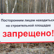 Stock Photo: Entrance is prohibited sign. In Russian