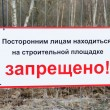 Stockfoto: Entrance is prohibited sign. In Russian