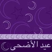 Hand drawn Eid Mubarak (Blessed Eid) greeting card — Stock Photo