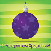 """Funky Russian Christmas decoration card in vector format. Russian text translates into """"Merry Christmas"""" — Stock Vector"""