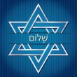 Royalty-Free Stock Vector Image: Shalom blue star of David card in vector format